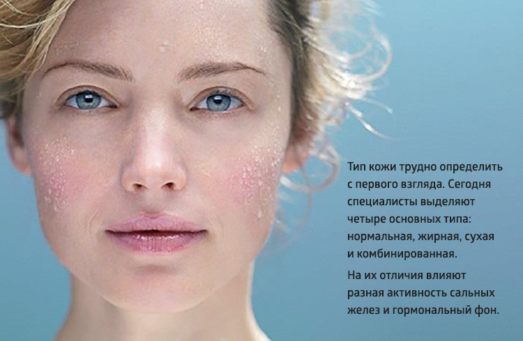 Здоровая кожа на лице в домашних условиях