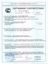 Сертификат соответствия  витаминов с кальцием