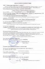 Декларация соответствия курильского чай сибирское здоровье