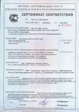 Сертификат соответствия Курил сай