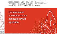 эпам сибирсоке здоровье