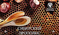 сибирский прополис