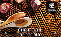 Гранатовый бальзам Сибирское здоровье