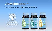 лимфосан сибирское здоровье