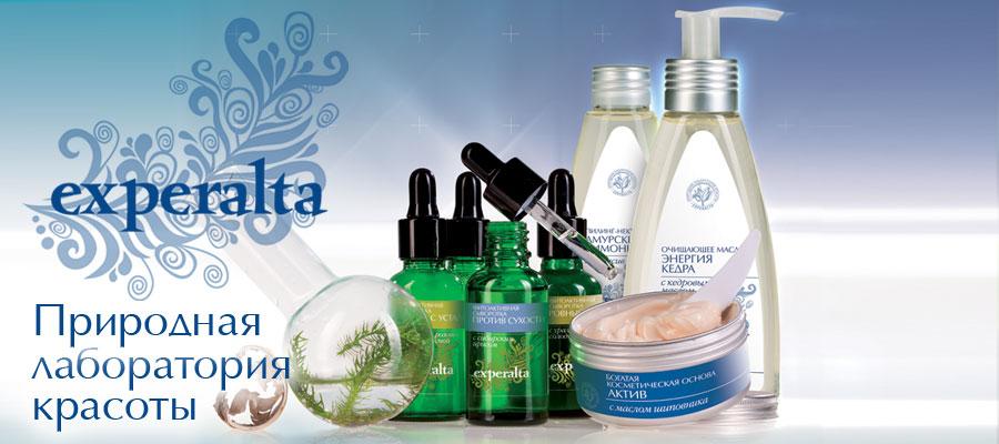 Experalta - природная лаборатория красоты