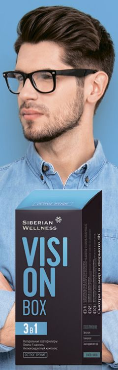 siberian wellness vision box