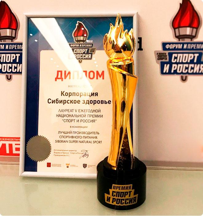 «Сибирское здоровье» – лауреат национальной премии «Спорт и Россия – 2018»
