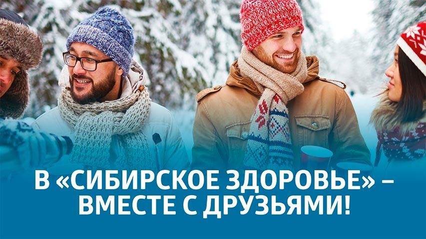В «Сибирское здоровье» - вместе с друзьями