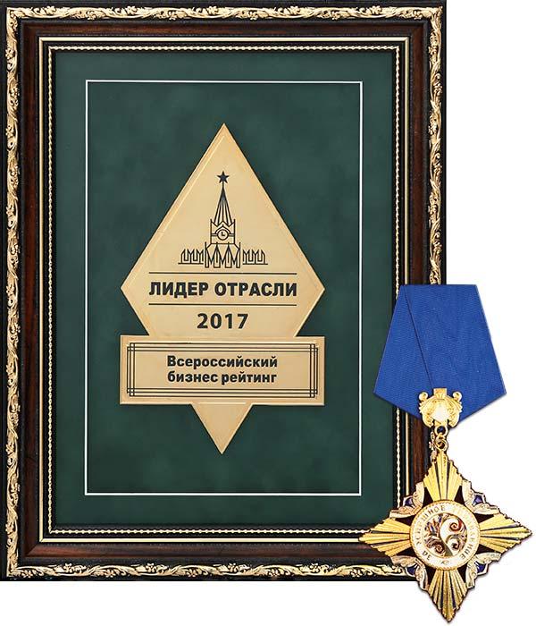 Диплом и орден «Лидер отрасли»