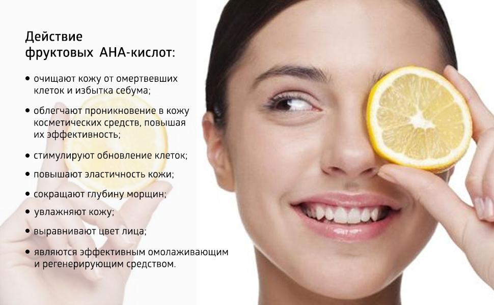 Фруктовые кислоты для лица косметика