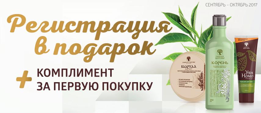 https://ru.siberianhealth.com/upload/pages/12004/top_ru.png