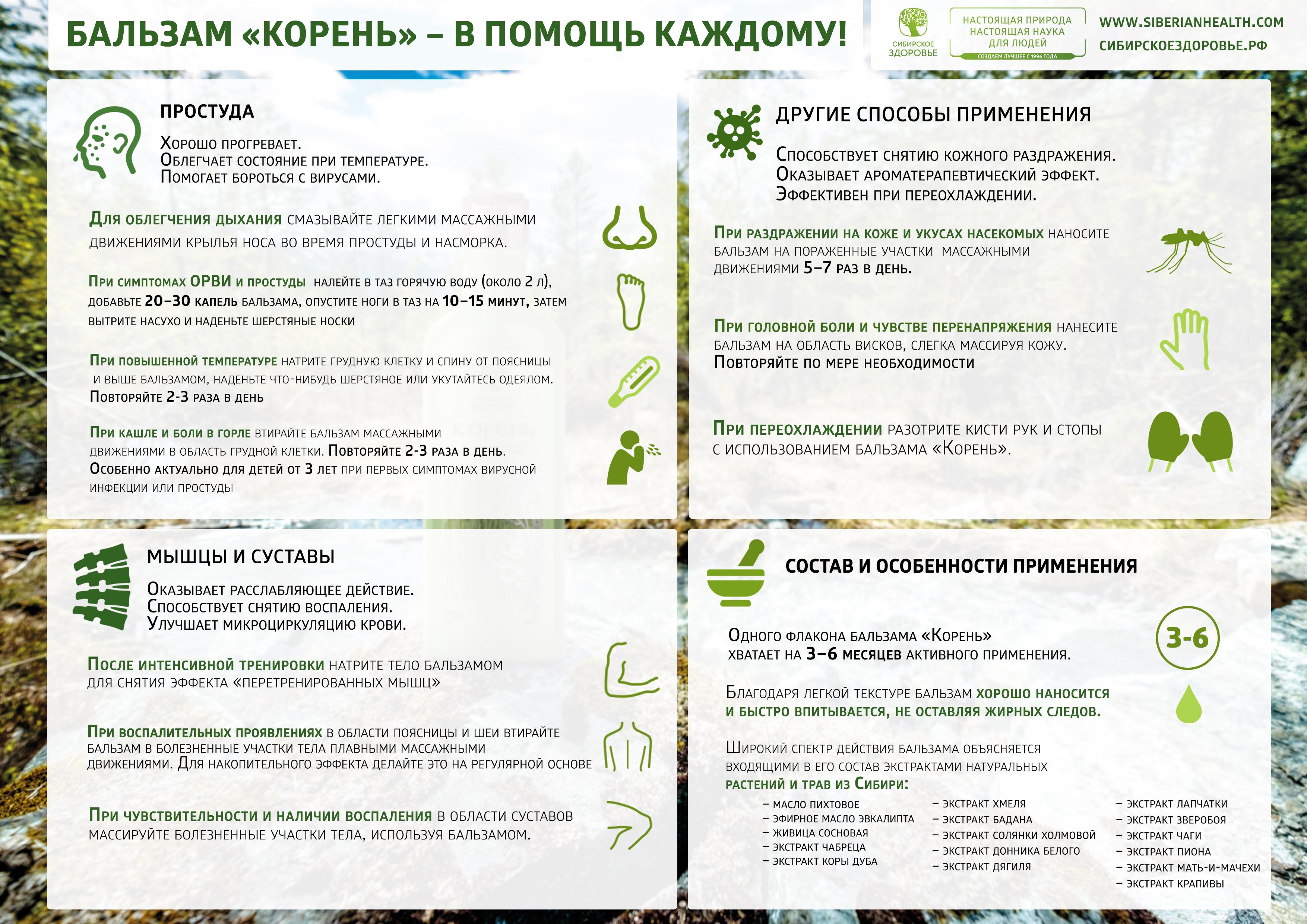 сибирское здоровье средство от паразитов